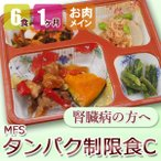 MFS タンパク制限食C 6食x4回 肉コース 腎臓病食 透析 送料無料