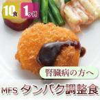 MFS タンパク調整食 10食x4回コース  タンパク質・塩分調整 送料無料