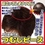 【ポイント1倍】人工皮膚付きつむじピース(部分かつら)栗色