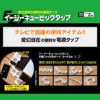 【ポイント2倍】イージーキュービックタップ 5個口+USBポート×1