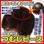 【ポイント2倍】人工皮膚付きつむじピース(部分かつら)栗色