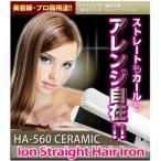 【ポイント2倍】ハーネラル イオンストレートヘアアイロン HA?560