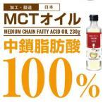 【ポイント11倍】MCTオイル 100EX 230g