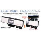 ショッピングドライブレコーダー 【ポイント11倍】ツインカメラ搭載 ミラー型ドライブレコーダー