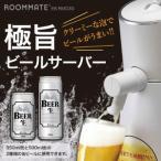 【ポイント11倍】ROOMMATE 極旨ビールサーバー EB-RM03G