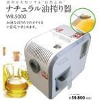ナチュラル油搾り器 WR-5000