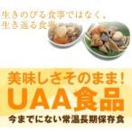 今すつぐ使える1800円クーポン有 美味しい防災食50食セット 3個セット 只今店長のお薦めプレゼント贈呈中。