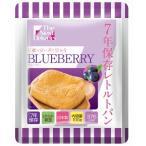 今すつぐ使える1800円クーポン有 7年保存レトルトパン ブルーベリー(50個入り) 3個セット 只今店長のお薦めプレゼント贈呈中。