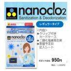 【ポイント11倍】ナノクロ2 ケースinタイプ