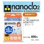 【ポイント11倍】ナノクロ2 ケースinタイプ(取替用)
