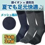 【ポイント11倍】夏の銀マジック5本指靴下メッシュタイプ3脚セット