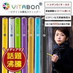 【ポイント11倍】VITABON(ビタボン) ブルー
