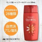 【ポイント11倍】モンゴ流シャンプーキオティル 200ml