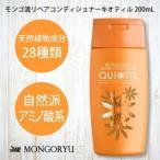 【ポイント11倍】モンゴ流リペアコンディショナーキオティル 200ml