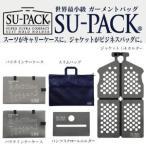【ポイント11倍】SU-PACKClean(スーパッククリーン) ブラック
