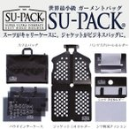 【ポイント11倍】SU-PACKHARD PLUS(スーパックハードプラス) Mサイズ