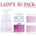 【ポイント11倍】LADYS SU-PACK(レディース スーパック) ブルー