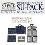 【ポイント11倍】SU-PACK1/6 Clean(スーパック 6分の1クリーン) ブラック