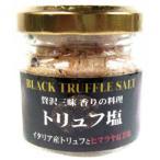 トリュフ塩 「イタリア産トリュフとヒマラヤ紅岩塩」50g