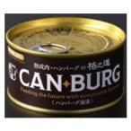 門崎 缶詰ハンバーグ 155g