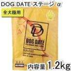 ドッグデイトステージアルファ1.2kg 全犬種用 3個セット