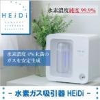 水素ガス吸入器HEiDi ハイジ