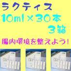《送料無料!!》豆乳で育てた乳酸菌のエキス    ラクティス10ml 30本入 3箱