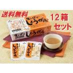 粉末タイプの生姜湯 自然王国 生しぼり しょうが湯 18g×20袋 2ケース(12セット)お得なまとめ買い 4901503849386-14