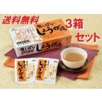 粉末タイプの生姜湯 自然王国 生しぼり しょうが湯 18g×20袋 3箱 (60袋) 4901503849386-3