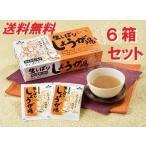 粉末タイプの生姜湯 自然王国 生しぼり しょうが湯 18g×20袋 6箱(1ケース)お得なまとめ買い...