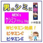 《送料無料!!》【薬用】MEN'S ケシミンクリームm 20g 5個