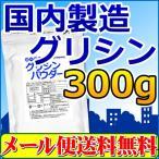 国産グリシンパウダー(300g)【メール便専用】【送料無料】