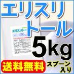 【セール特売品】【0kcal/gと認められている唯一の甘味料】エリスリトール5kg(計量スプーン付き)【送料無料】