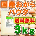 国産おからパウダー1kg×3【送料無料】【国産大豆使用 乾燥 粉末】
