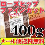 ローズヒップティーファインカット400g「メール便 送料無料」