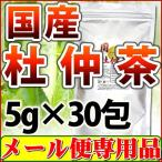 【セール特売品】国産杜仲茶5g×30pc【メール便専用】【送料無料】