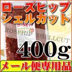 ローズヒップティー(シェルカット)500g【メール便専用】【送料無料】
