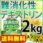 Yahoo!ヘルシーカンパニー難消化性デキストリン(水溶性食物繊維)2kg(微顆粒品 15cc計量スプーン入り)送料無料 セール特売品