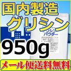 国産グリシンパウダー(1kg)【メール便専用】【送料無料】