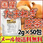 ケルセチン豊富な国産たまねぎ皮茶2g×50包(たまねぎ茶 玉ねぎ皮茶 玉ねぎ茶)メール便 送料無料