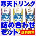 【送料無料】ためして寒天・2種類12本セット レモン・ぶどう味(飲む寒天ドリンクダイエット)