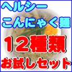 【ダイエット食品・送料無料】こんにゃくラーメン・パスタ・うどん・やきそば等 こんにゃく麺お試しタイプ・12種類セット