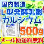 国産L型発酵乳酸カルシウム(500g)顆粒タイプ【メール便専用】【送料無料】