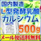 【メール便専用】【送料無料】国産L型発酵乳酸カルシウム(500g)顆粒タイプ