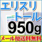 【セール特売品】【メール便専用】【送料無料品】【0kcal / gと認められている唯一の甘味料】エリスリトール1kg