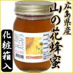 ショッピング広島 【国産純粋ハチミツ】広島県産百花蜂蜜500g