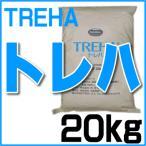 【送料無料 トレハロース】トレハ・20kg お米・ごはん・お菓子・パン・てんぷら・から揚げなど