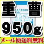 重曹1kg(炭酸水素ナトリウム・食品添加物グレード)【メール便専用】【送料無料品】