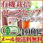 オーガニックローズヒップティーファインカット500g 有機栽培 優良品種AP4【メール便専用】【送料無料】【セール特売品】