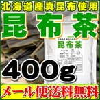 お徳用昆布茶500g「北海道産昆布・日高昆布使用」【メール便専用】【送料無料品】